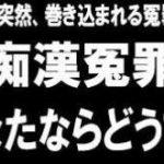 【通勤満員電車】グルで痴漢冤罪でっち上げ急上昇中!対策急げ!
