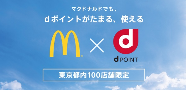 d-point_tokyo_main_07