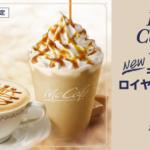 子供には早い!?マックカフェに初の超本格的紅茶フラッペが登場!甘いのにカロリー控えめ!