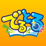 子供と遊べるぬりえアプリ「でるとる」とは一体何なのか?ダウンロードや使い方、対象商品を徹底紹介!