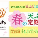 はなまるうどん春の天ぷら定期券2017開始!期間中はえび天売り切れの懸念も!