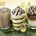 マックカフェのチョコバナナは3兄弟!今年も登場!夏を先取りするスムージーを子どもと楽しもう!