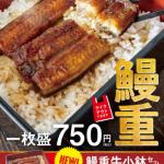 吉野家2017年はうなぎが違う!初の牛肉のコラボに悶絶!鰻重牛小鉢セット&肝吸いセット登場!