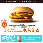 マックauコラボ「三太郎の日」に落し穴!ダブルチーズバーガーを貰う条件を徹底調査!