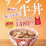 朗報!吉野家サラシア牛丼で登場!本当に牛丼でダイエットできるか徹底検証!