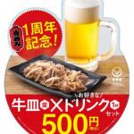 吉野家「吉呑み」1周年記念キャンペーン開始!ワンコインで楽しめるチョイ飲みを徹底検証!