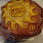 マック「夏カレーロコモコ&マックフロート&シャカポテ」食べてみた!三拍子の辛甘旨が揃ってる!