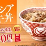 吉野家にダイエット襲来「サラシア牛丼」を食べてみた!腹持ちが良いように感じるが果たして?