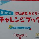 マックハッピーセット「チャレンジブック」がすごい!最高6回ハンバーガーが貰えると評判!