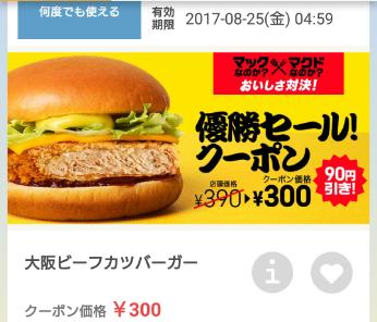 バーガー単品