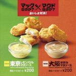 チキンマックナゲットも東西対決「東京レモンバジルマヨソース」vs「大阪お好みマヨソース」カロリーは激高なので注意!