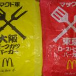 マック「大阪ビーフカツバーガー」食べてみた!お腹いっぱいにしたいなら、迷わず大阪!