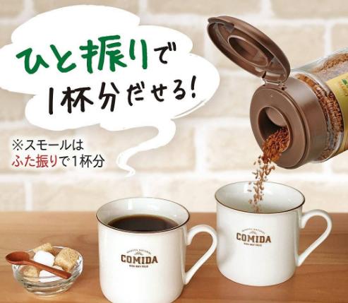 インスタントコーヒーキャップ