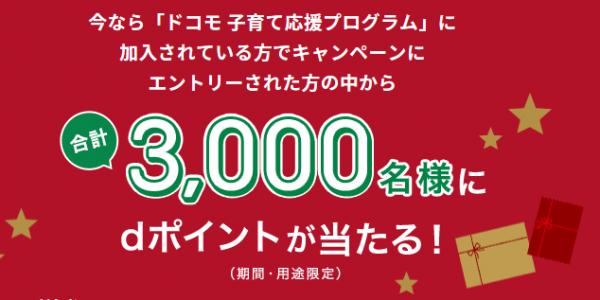 3000名様